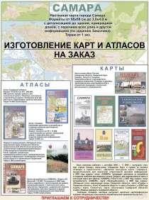 Атласы и карты Самарской обл. и городов Самарской обл., в г.Самара