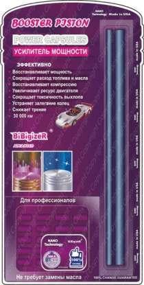 Капсулы мощности для двигателя., в Новосибирске