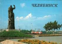 Открытки  1970-1989г, в Челябинске