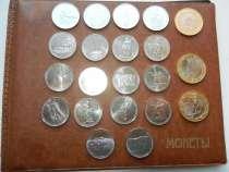 Монеты 5руб и 10руб 2014г 70лет победы комплект 26, в Москве
