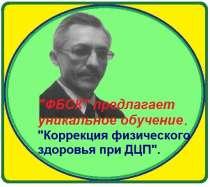 ДЦП. Программа излечения, при сохранённых мозговых функциях, в Казани