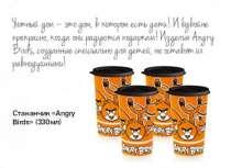 Веселые стаканчики от Tupperware, в Калининграде