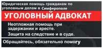 Юридическая помощь в уголовных делах, в г.Севастополь