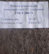 Войлок тонкошерстный, в Нижнем Новгороде
