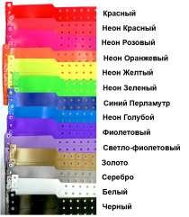 Контрольный браслет виниловый Ф-тип (одноразовый), в Санкт-Петербурге