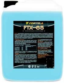 """Жидкость-Теплоноситель """"FTX -65"""" (для систем отопления), в Нижневартовске"""