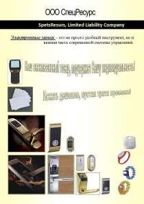 Электронные, Карточные, Дверные Замки. Onity, Hune, Выключатели энерг во Владивостоке, в Владивостоке