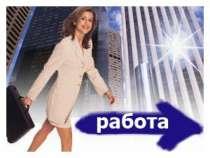 Удаленная работа, в Новосибирске
