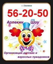 Арлекин Шоу Смоленск, в Смоленске