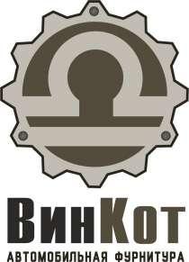 Автофурнитура, в Челябинске