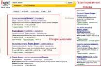 Интернет реклама!, в Ижевске
