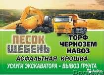ПЕСОК,ГРАВИЙ,ЩЕБИНЬ,ПЛОДОРОДНЙ ГРУНТ,ТОРФ,ДРОВА., в Калининграде