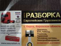 разборка грузовиков из европы, в Кирове