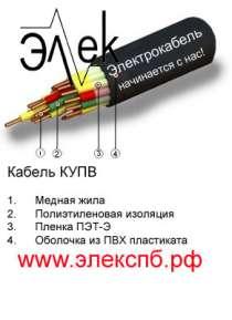 Кабель КУПВ, КУПВнг, КУПВ-П, КУПВ-Пм из наличия, в Санкт-Петербурге