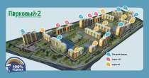 Продам квартиры в МКР Парковый 2., в Челябинске