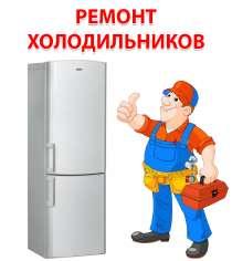 Ремонт холодильников и холодильного оборудования, в Каменске-Уральском