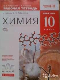 Рабочие тетради по химии, в Архангельске