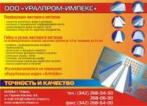 Металлопрофили на заказ, в Перми