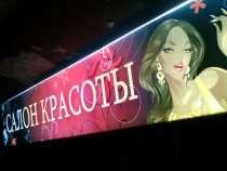 Курсы управляющего салоном красоты, в Калининграде