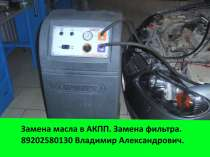 Замена масла в АКПП., в Нижнем Новгороде