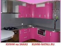 Фабричные Кухни на Заказ, в Дзержинске