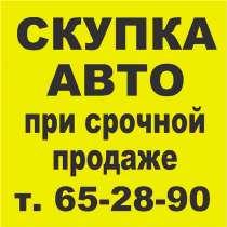 Автовыкуп в Иркутске, в Иркутске