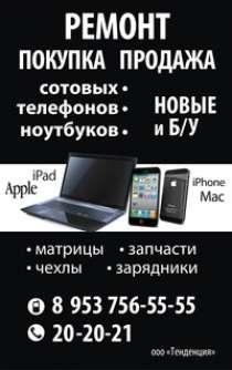Ремонт iPhone 4/5/6, сотовых, планшетов, ноутбуков, в Мурманске