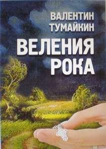 """Роман """"Веления рока"""", в г.Семикаракорск"""