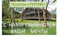 Спеши купить земельный участок по выгодной цене!, в Казани