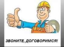 мастер на дом, в Красноярске