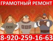 Грамотный ремонт квартиры под ключ Нижний Новгород ., в Нижнем Новгороде