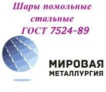 Мелющие шары для шаровых мельниц ГОСТ 7524-89купить, в Братске