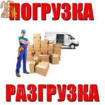 Услуги грузчиков от Тимофея 2720534, в Красноярске