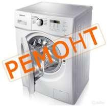 Ремонт стиральных машин, электроплит на дому., в Абакане