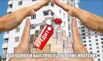 Быстрый подбор объекта(за 2 дня) и гарантированное одобрени, в Перми