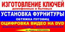 Изготовление ключей от дома,домофона, карты доступа и пульты, в Ростове-на-Дону