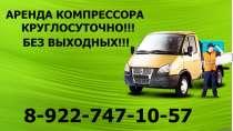 Аренда компрессора, отбойных молотков, продувка,опрессовка, в Челябинске
