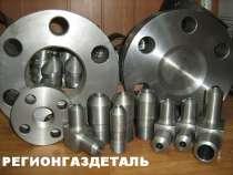 Производство.Трубопроводная арматура, детали высоко давления, в Воронеже