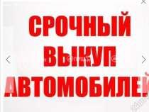 Куплю авто ,срочный выкуп авто, в Новосибирске