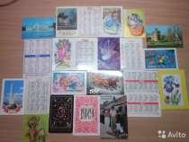 Календари 74-93 гг, в Екатеринбурге