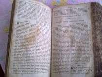 Старинная библия, в Волгограде