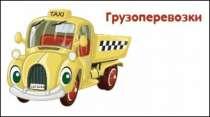 Грузоперевозки, грузчики, газели с будкой межгород, в Новосибирске