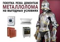 Резка газом демонтаж и вывоз металлолома в Ростове, в Ростове-на-Дону