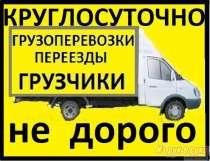 Грузоперевозки, грузчики, переезды, вывоз мусора. Межгород.К, в Омске