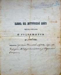 Старинный церковный документ, в Новосибирске