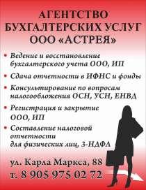 Бухгалтерские услуги, в Красноярске