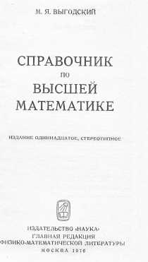 Продам справочник по высшей математике Автор  Выгодский М.Я., в Челябинске