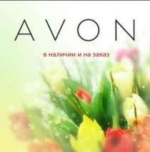 Avon Эйвон прием заказов, в Астрахани