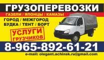 Грузоперевозки переезды-грузчики , в Ачинске