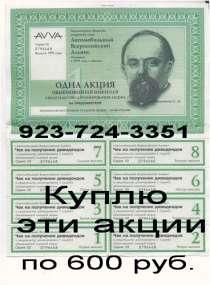 КУПЛЮ АКЦИИ, в Барнауле